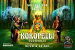 Kokopelli festival 2020